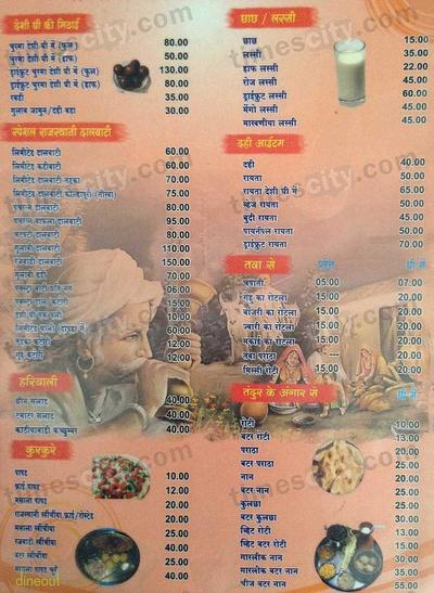 Baba Ramdev Restaurant Menu 2