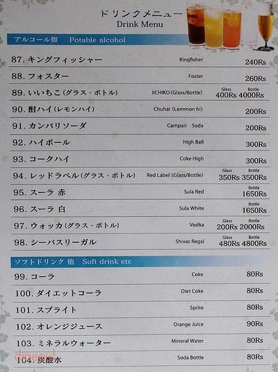Daikichi Menu 3