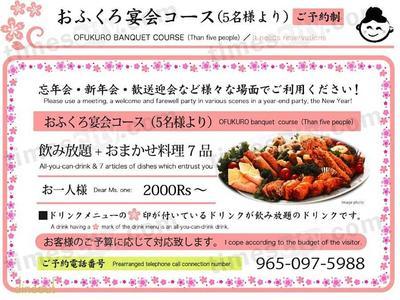 Ofukuro - Park Inn Menu 3