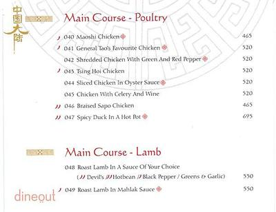 Mainland China Menu 4